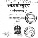 Dharmasharmabhyudaya by पं पन्नालाल जैन साहित्याचार्य - Pt. Pannalal Jain Sahityachary