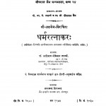 Dharmratnakar by आदिनाथ नेमिनाथ उपाध्ये - Aadinath Neminath Upadhye
