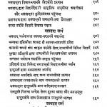 Dharmsharmabhyudaya by फूलचन्द्र सिध्दान्त शास्त्री -Phoolchandra Sidhdant Shastri