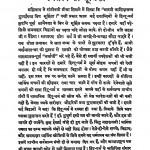 Dharmtattv Ki Bhoomika by दुलारेलाल भार्गव - Dularelal Bhargav