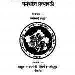 Dharmvardhan Granthvali Ac 4143 by अगरचन्द्र नाहटा - Agarchandra Nahta