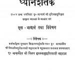 Dhyanshatak by हरिभद्र सूरी - Haribhadra Suri