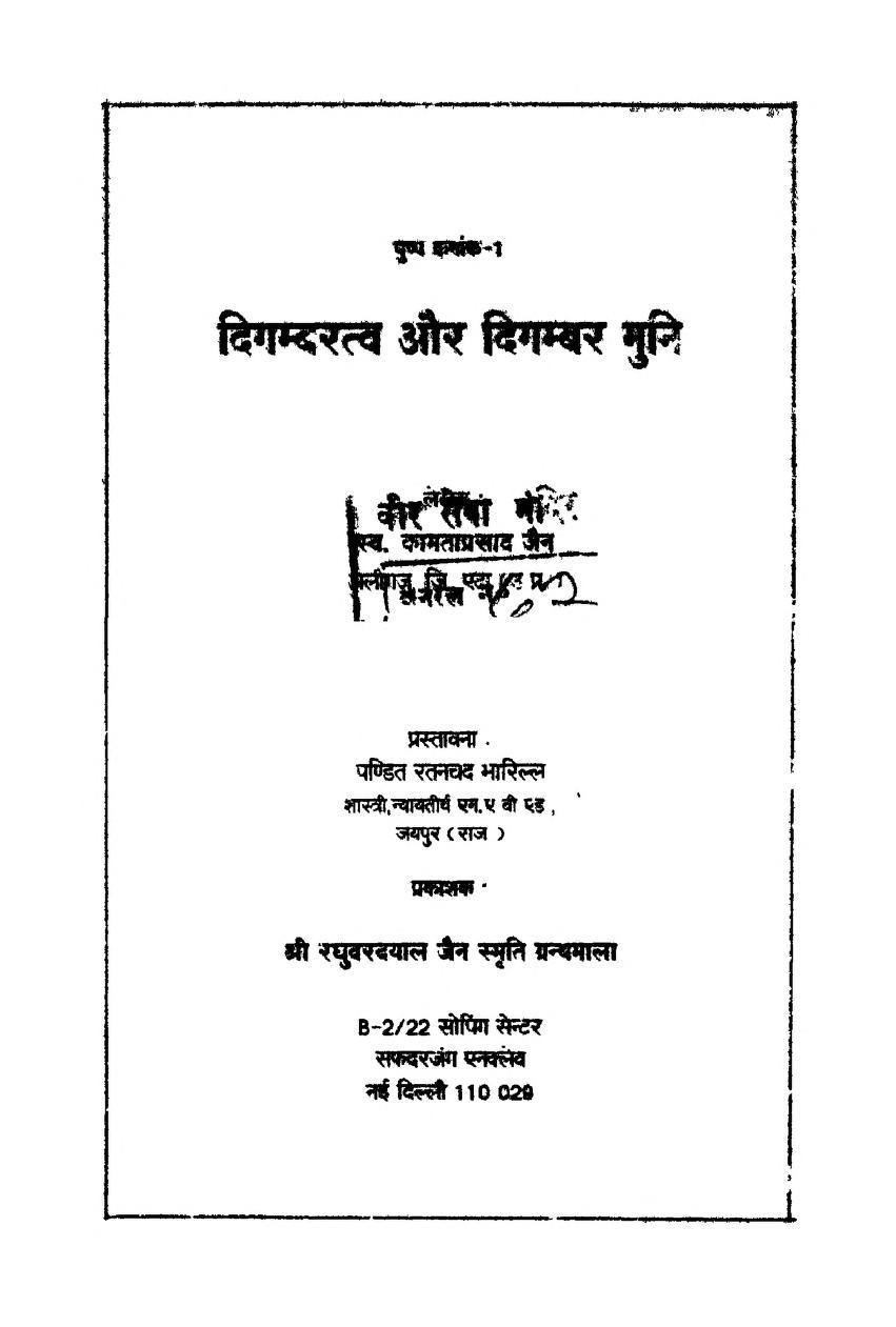 Book Image : दिगम्बर और दिगम्बर मुनि - Digambar Or Digambar Muni