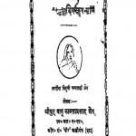 Digambaratv Our Digambar Muni by कामता प्रसाद जैन - Kamta Prasad Jain
