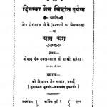 Digamber Jain Sidhant Darpan Ac 4973 by मक्खन लाल -Makhanlal
