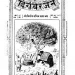 Digamber Jain Vol 1 (1961) ac 2501 by मूलचंद किसनदास कपाडिया -Moolchand Kisandas Kapadiya