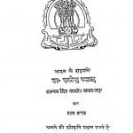 Digdeshakal Swarupmeemansa by राजेन्द्र प्रसाद - Rajendra Prasad