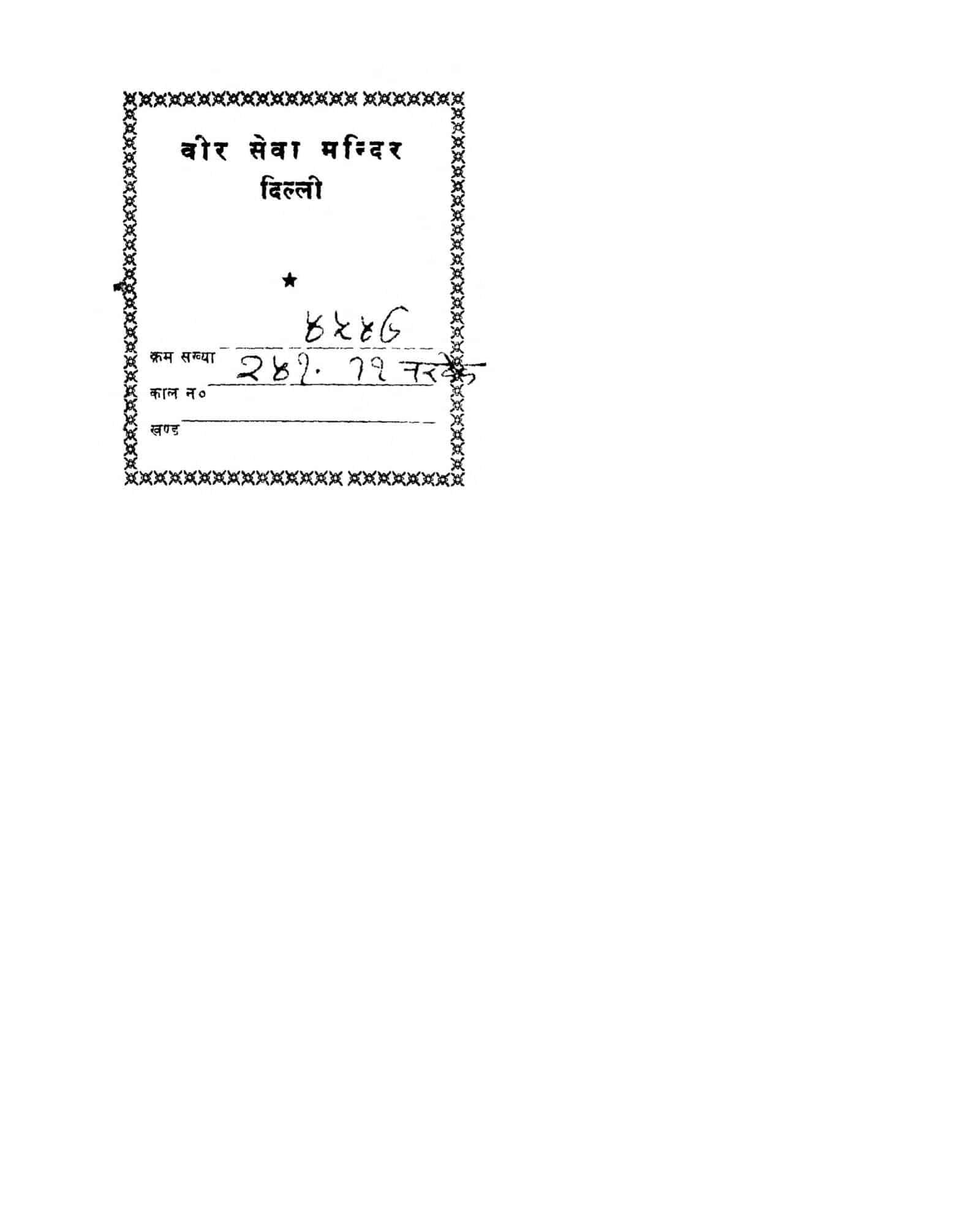 Book Image : दिवाकर का वेदांग - Divakar Ka Vedandak