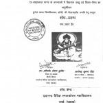 Dr. Amratlal Nagar Ke Upanyason Me Vidhyaman Vastu Avam Shilp Vaibhav Ka Anushilan  by नीलम मुकेश - Neelam Mukesh
