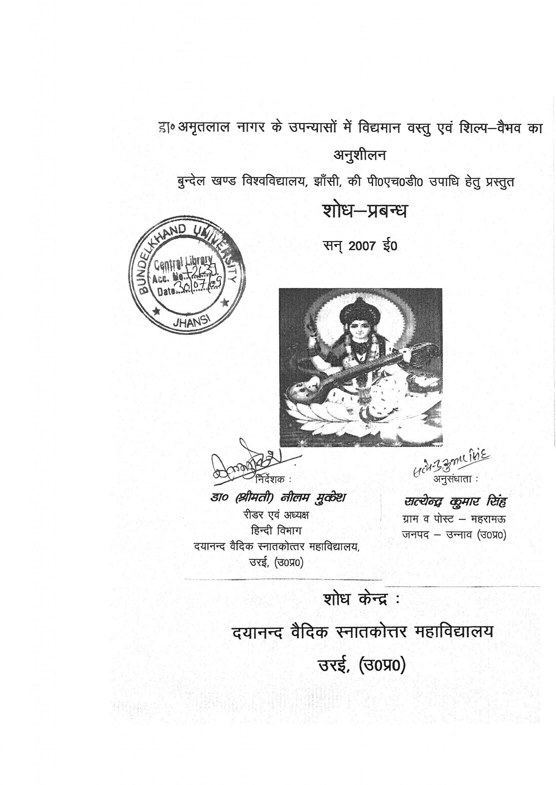 Book Image : डॉ. अमृतलाल नागर के उपन्यासों में विद्यमान वस्तु एवं शिल्प वैभव का अनुशीलन - Dr. Amratlal Nagar Ke Upanyason Me Vidhyaman Vastu Avam Shilp Vaibhav Ka Anushilan