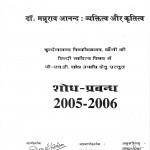 Dr. Matrurav Anand Vyaktitv Aur Kratitv by श्यामसुन्दर सोनकिया - Shyamsundar Sonkiya