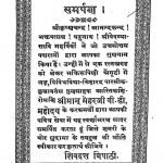 Durvasatriptiswikar Natak by शिवदत्त शर्मा - Shivdutt Sharma