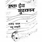 Ek Inch Muskan by मन्नू भण्डारी - Mannu Bhandariराजेन्द्र यादव - Rajendra Yadav