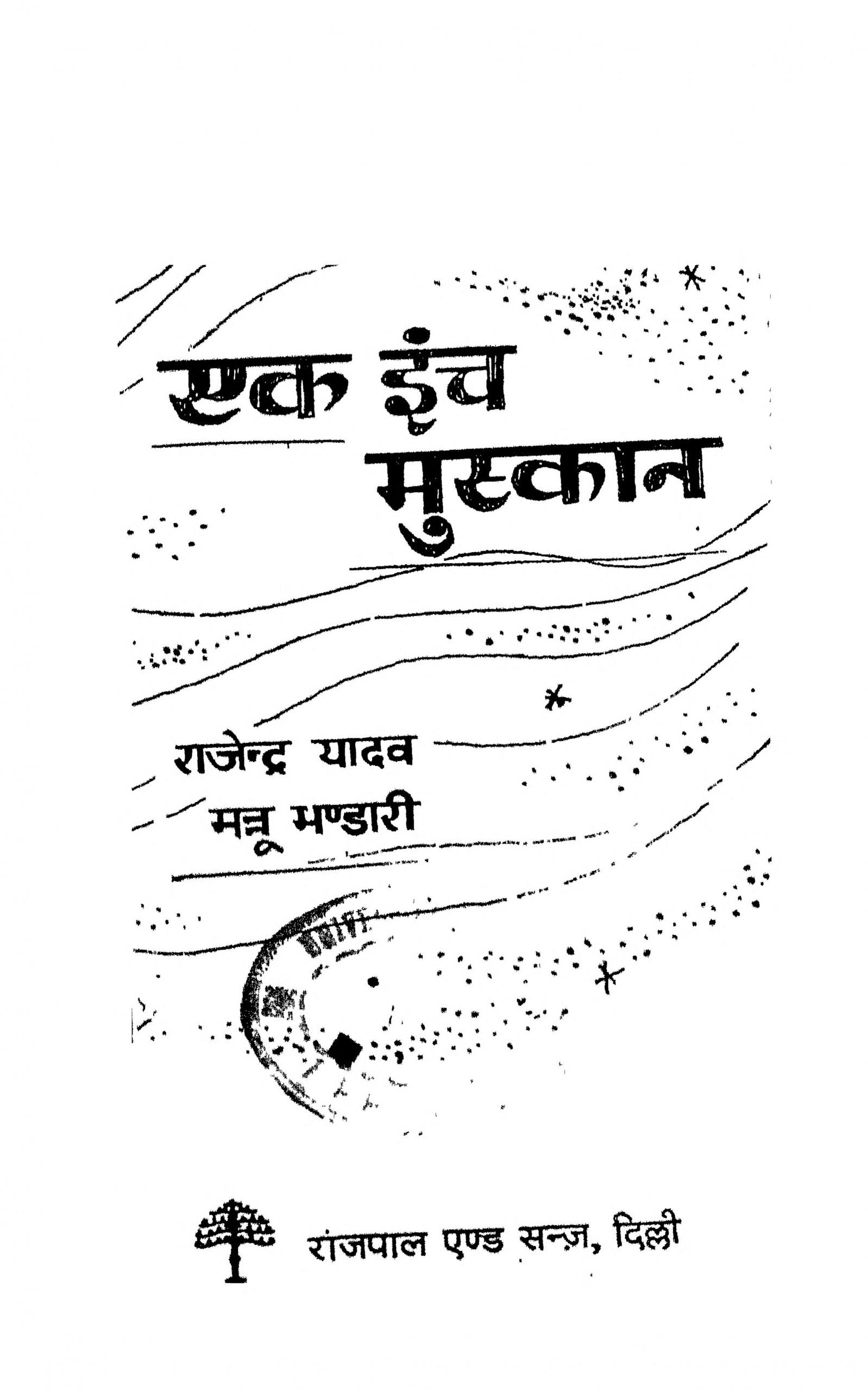Book Image : एक इंच मुस्कान  - Ek Inch Muskan