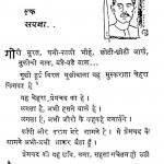 Ek Sapna  by प्रेमचंद - Premchand