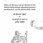 Ek Vyakti Ek Sanstha by क्षेमचंद्र 'सुमन'- Kshemchandra 'Suman'