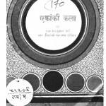 Ekanki Kala by त्रिलोकीनारायण दीक्षित - Trilokinarayan Dikshit