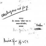 Ekanki Samucchya by जयनाथ नलिन - Jaynath Nalin