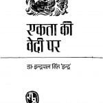 Ekata Ki Vedi Par by इन्द्रपाल सिंह - Indrapal Singh
