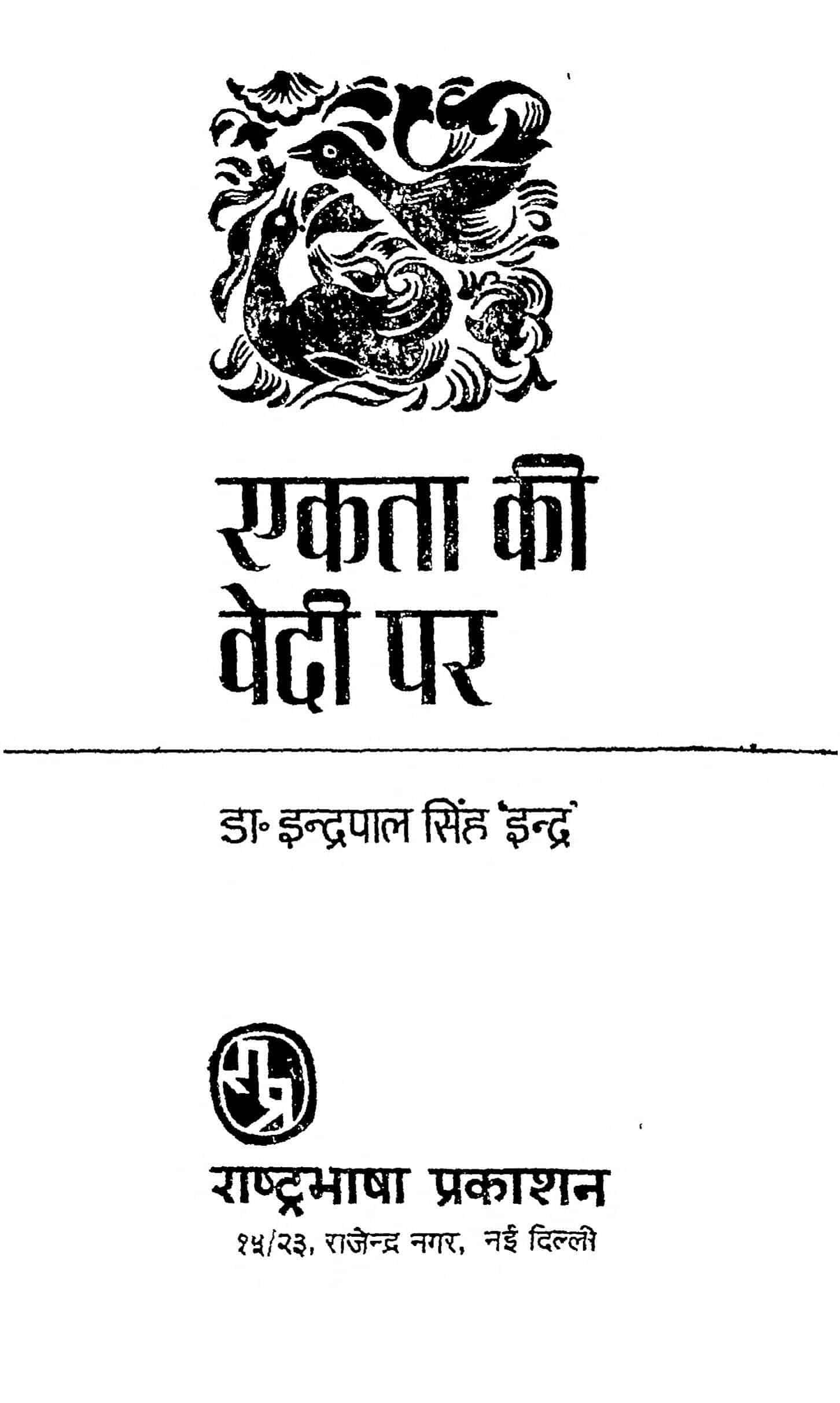 Book Image : एकता की वेदी पर - Ekata Ki Vedi Par