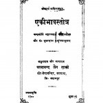 Ekibhavastotra by परमानन्द जैन - Parmanand Jain