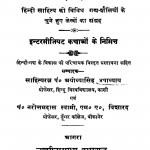 Gadya Madhuri by नरोत्तम स्वामी - Narottam Swami