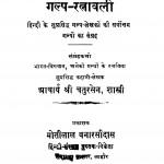 Galp Ratnavali by आचार्य चतुरसेन शास्त्री - Acharya Chatursen Shastri