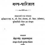 Galpparijat by सूर्यकांत - Suryakant
