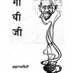 Gandhi Ji Shraddhanjaliyan Bhag - 1 by कमलापति त्रिपाठी - Kamlapati Tripathi