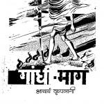 Gandhi Marg by आचार्य कृपालानी - Aacharya Kripalani