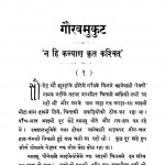 Gaukhamukuta by रामचंद्र शर्मा - Ram Chandra Sharma
