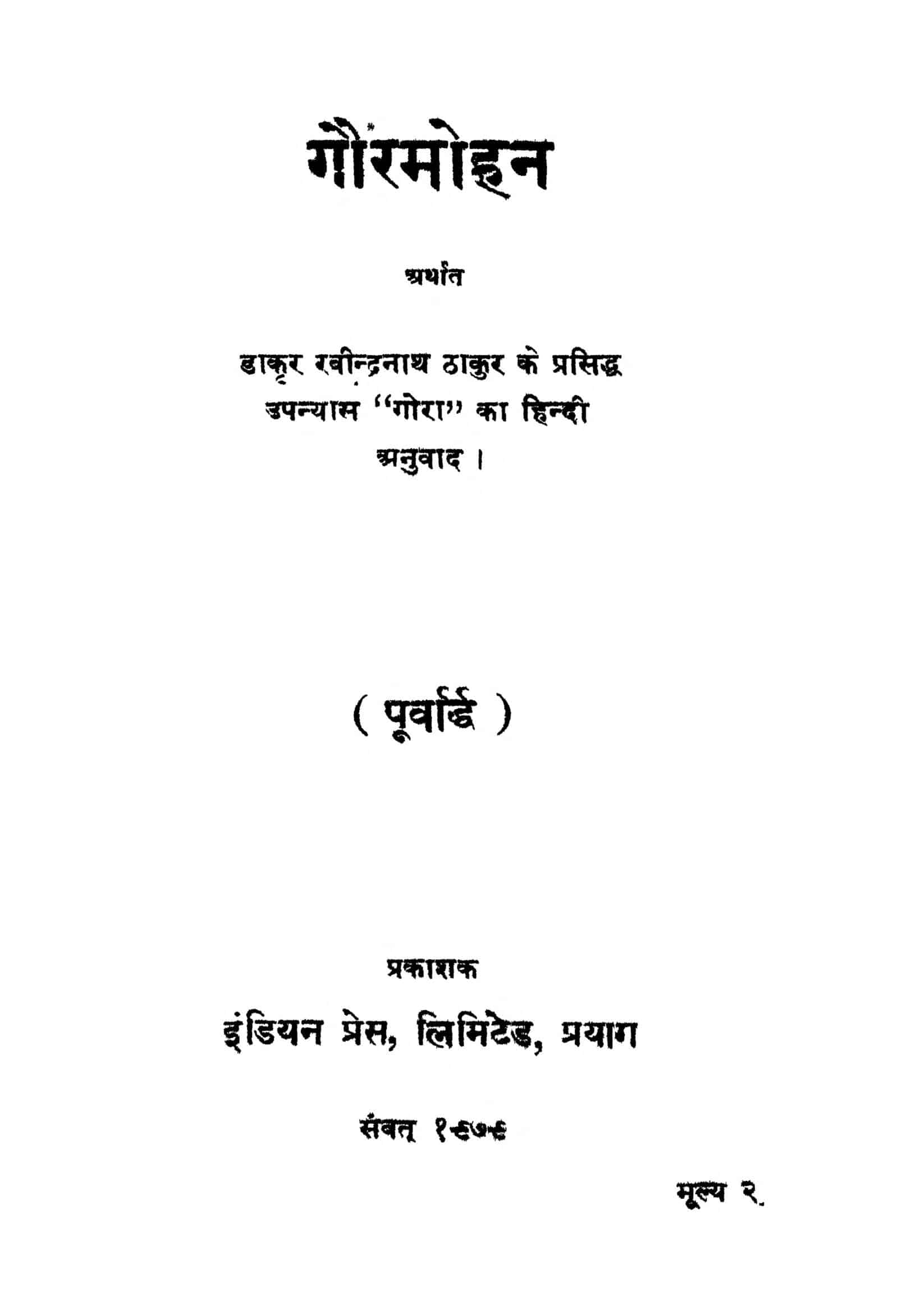Gauramohan by रवीन्द्रनाथ ठाकुर - Ravindranath Thakur