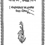 Geetaka Dhyanyog by स्वामी रामसुखदास - Swami Ramsukhdas