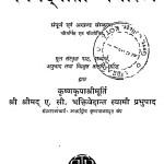 Geetopnishad Bhagwadgeeta Yatharup by ए० सी० भक्तिवेदांत - A. C. Bhaktivedant