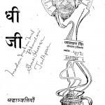 Ghandi Ji by कमलापति त्रिपाठी - Kamlapati Tripathiकरुणापति त्रिपाठी - Karunapati Tripathiकाशीनाथ उपाध्याय भ्रमर - Kashinath Upadhyay 'Bhramar'कृष्णदेव प्रसाद गौड़ - Krishndev Prasad Gaudविश्वनाथ शर्मा - Vishwanath Sharma