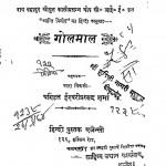 Golamal by पंडित ईश्वरी प्रसाद शर्मा - Pt. Ishvari Prasad Sharma