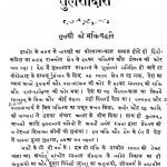 Gosawami Tulsidas by रामचन्द्र शुक्ल - Ramchandar Shukla