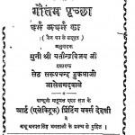 Gotam Prachchha by यतीन्द्रविजयजी - Yatindravijayji