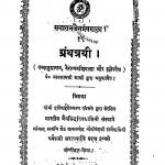 Granthtryi by लालारामजी शास्त्री - Lalaramji Shastri