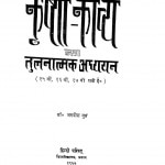 Gujrati Aur Brajbhasha Krishna-Kavya Ka Tulnatmak Adhyayan by डॉ जगदीश गुप्त - Dr. Jagdeesh Gupt