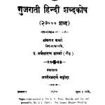 Gujrati Hindi Shabdakosh  by गणेशदत्त शर्मा गौड़ - Ganeshdatt Sharma Gaur