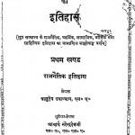Gupt samrajya Ka Itihas Khand 1 by वासुदेव उपाध्याय - Vasudev Upadhyay