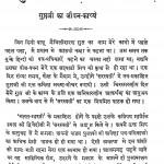 Guptaji Ki Kavya Dhara by गिरिजादत्त शुक्ल - Girijadatta Shukla