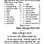 Guru Govind Singh by