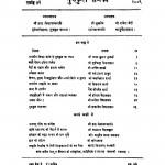Gurukul - Patrika by रामेश वेदी - Ramesh Bedi