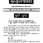 Gurukul Patrikaa by प्रभुदयाल अग्निहोत्री - Prabhudayal Agnihotri