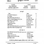 Gurukul Patrikaa  by पं. उदयवीर शास्त्री - Pt. Udayveer Sastri