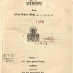 Gwaliour rajya ke abhilekh by श्री हरिहर निवास द्विवेदी - Shri Harihar Niwas Dwivedi