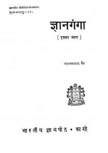 Gyan Ganga Bhag 2  by नारायण प्रसाद जैन - Narayan Prasad Jain