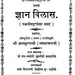 Gyan Vilas by श्री ज्ञानसुन्दरजी - Shree Gyansundarji